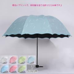 送料無料携帯用 折りたたみ傘 晴雨兼用 8本骨 雨具 レディース 折りたたみ 雨傘 日傘 UVカット 紫外線対策