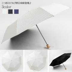 送料無料日傘 折りたたみ 三つ折 ストラップ柄 木目調 遮光 遮熱 UVカット加工 撥水加工 レディース 晴雨兼用 紫外線対策 傘 夏新作