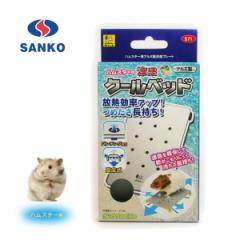 三晃商会 SANKO ハムスター用アルミ製涼感プレート ハムスター 涼感クールベッド アルミ製