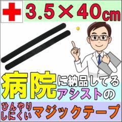 マジックテープ マジックベルト フィット ブラック&ブラック 3.5×40cm アシスト 導子固定用 面ファスナー 国産 日本製