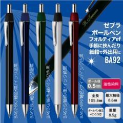 本カゴの商品5本以上で 名入れ 無料 レーザー彫刻入れボールペン ゼブラ 細軸 フォルティアef BA92 4本以下は1本100円の名入代加算