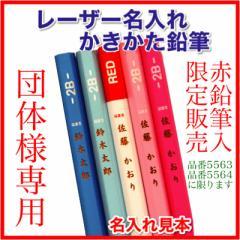 団体様限定 ユニパレット 赤鉛筆付 2B 5563〜5564 レーザー彫刻 名入無料 20ダース以上 送料無料 10ダース未満では購入不可 三菱鉛筆
