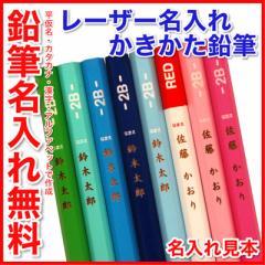団体様限定 ユニパレット かきかた 鉛筆 HBから6B レーザー彫刻 名入無料 20ダース以上 送料無料 10ダース未満では購入不可 三菱鉛筆