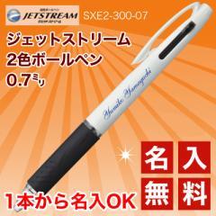 UV 名入れ 三菱鉛筆 ジェットストリーム 2色 ボールペン(黒/赤)(0.7mm)(SXE2-300-07) 送料別