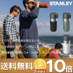 STANLEY ゴーシリーズ 真空ボトル 0.47L マグ 直飲み 水筒 魔法瓶 ステンレス 保冷 保温 真空断熱 マイボトル アウトドア キャンプ 登山