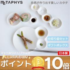 savone 皿セット 仕切り皿 艶消し プレート キッチン 食器 洋食器 テーブルウェア 取り皿 お皿 陶器 スタッキング 日本製 ギフトボックス