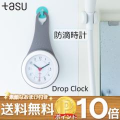 tasu 防滴時計 ドロップクロック 2WAY アナログクロック バスクロック 掛け時計 防滴 お風呂 キッチン 洗面所 時計 浴室 水回り おしゃれ
