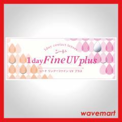 [SEED 1DAY FINE UV] (P2倍)(処方箋不要)  シード ワンデーファインUV  コンタクトレンズ 1日使い捨て コンタクト