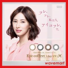 [シード アイコフレワンデー UV] (P2倍)(送料\432〜/処方箋不要) SEED Eye coffret 1day UV シード アイコフレ コンタクトレンズ 1日