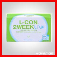 [エルコン2ウィークUV] (ブックマークで送料無料/処方箋不要) L-CON 2week エルコン2ウィークUV コンタクトレンズ 2週間使い捨て コン