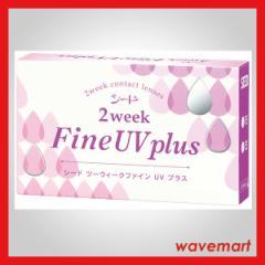 [2ウィークファインUV] (メール便/送料無料/1箱/処方箋不要) SEED 2week Fine UV コンタクトレンズ 2week fine uv  2ウィークファインuv