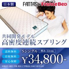 [送料無料]ZT-FA-033 フランスベッドシングルマットレス フランスベッド シングル マットレス マット 寝具 フランスベッドマットレス