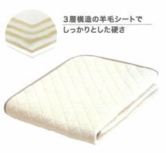 フランスベッド LT羊毛ベッドパッド ハード-ミディアムマットレス用 羊毛100% Hard Medium シングルサイズ