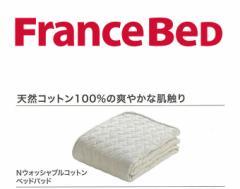 フランスベッド Nウオッシュブルコットン ベッドパッド シングル用 天然コットン100%
