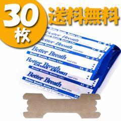 鼻腔拡張テープ いびき防止 テープ 鼻づまり防止 いびき対策 口呼吸 グッズ SAS対策 30枚