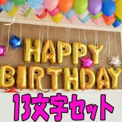 誕生日 風船 バルーン パーティー 飾り 飾り付け ハッピーバースデー happy birth day インスタ映え 文字