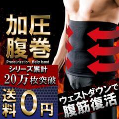 加圧インナー 腹巻き 加圧トレーニング ダイエット 腹筋 効果 矯正インナー 加圧 はらまき お腹引き締め 腹圧 着圧 体幹筋矯正