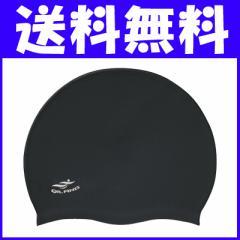 スイムキャップ シリコン シリコンキャップ 水泳帽 スイミングキャップ スイミング 水泳 競泳 帽子