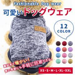ドッグウェア セーター  z-090