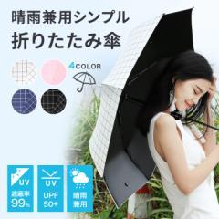 日傘 晴雨兼用 レディース 折りたたみ 日傘 傘 UVカット