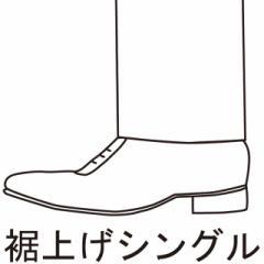 すそ上げシングル(当店販売商品限定)(返品・交換・キャンセル不可)