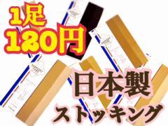 日本製 ストッキング 丈夫で安心 S~L 6色 サポートタイプ