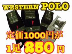 WESTERN POLO TEXAS 定価1,000円 メンズ ソックス 25〜27 4色 ウエスタン ポロ テキサス