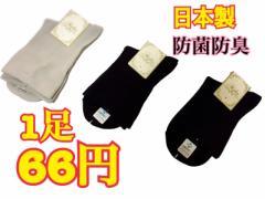 抗菌防臭加工 レディースソックス 23〜25cm日本製 ロンフレッシュ 3色 激安