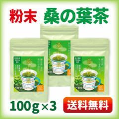 桑の葉茶 粉末 100g×3袋 【送料無料】