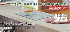 耐熱 強化ガラス キッチントッププレート まな板 カッティングボード 40×30サイズ アイビー柄【まないた 鍋敷き なべしき