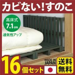送料無料 押入れ すのこ 16台入 スノコ 布団 マット 毛布 衣類 洋服 収納 プラスチック 日本製 クローゼット 通気性
