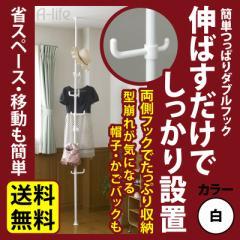 簡単 突っ張り棒 ダブルフック 高さ 170cm〜263cm ホワイト つっぱりポールハンガー ハンガー コート 洗濯物