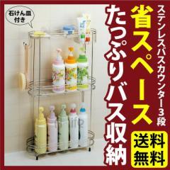 送料無料  バスラック ステンレス 3段【 大容量収納 ステンレス バスカウンター 3段 シャンプー ラック お風呂 収納