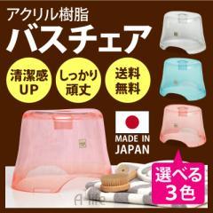 \送料無料 選べる3色 アクリル バスチェア 高さ25cm/ 日本製 おしゃれ 風呂椅子 バスチェア 風呂 椅子 イス 腰掛け