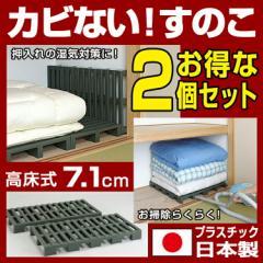 押入れ すのこ 2台入【スノコ 布団 マット 毛布 衣類 洋服 収納 プラスチック 日本製 クローゼット 通気性 クリーン