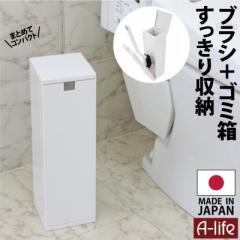 トイレブラシ ゴミ箱 トイレポット セット 日本製 送料無料 おしゃれ シンプル コンパクト トイレ 掃除 省スペース フタ付