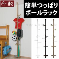 [在庫処分] ボールラック 傘立て付き 簡単つっぱり ホワイト ブラウン 木目  玄関収納 キッズ収納 突っ張り棒