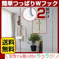 簡単 突っ張り棒 ダブルフック 高さ 170cm〜263cm 木目 送料無料 つっぱりポールハンガー ハンガー コート 洗濯物