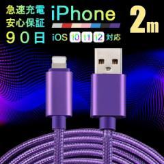 iPhone ケーブル 充電ケーブル 充電器 USBケーブル 高耐久 ナイロン編み 同期 iOS12 高速充電 iPhoneX 8 iPad アイフォン アイホン 2m