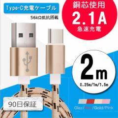 Type-C USB ケーブル Type-C USB-C 充電器 急速充電 データ転送 56k抵抗 Android Xpreia Galaxy Nexus AQUOS R HUAWEI 0.25m 1m 1.5m 2m