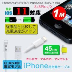 iPhone ケーブル 充電ケーブル 1m 充電器 同期 iOS11対応 iPhoneX 8 7 Plus 6s iPad アイフォン アイホン ケーブルカバー付 45日保証