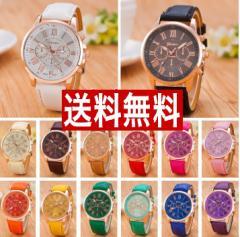 ワンコイン カラフル 時計 腕時計 人気 レディース メンズ レザー バンド ベルト アナログ おしゃれ カジュアル ペアウォッチ