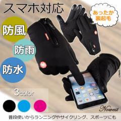 改良版 スマホ対応 手袋 グローブ アウトドア 防寒 防風 防雨 裏起毛 メンズ レディース タッチパネル対応