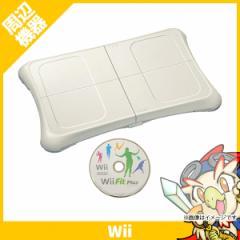 Wiiフィットプラス WiiFitプラス バランスボード ソフト付きすぐ遊べるセット 中古 送料無料