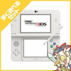 New3DS New ニンテンドー3DS ホワイト(KTR-S-WAAA) 本体 すぐ遊べるセット Nintendo 任天堂 ニンテンドー 中古 送料無料