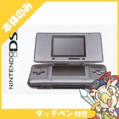 DS ニンテンドーDS グラファイトブラックNTR-S-ZKKA 本体のみ タッチペン付き Nintendo 任天堂 ニンテンドー 中古 送料無料