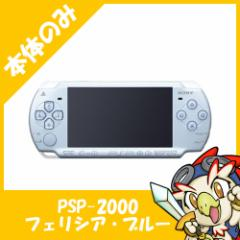 PSP 2000 フェリシア・ブルー (PSP-2000FB) 本体のみ PlayStationPortable SONY ソニー 中古 送料無料