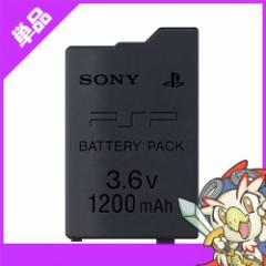 PSP バッテリー パック 純正 1200mAh 2000番 3000番 バッテリー 本体 中古 4948872411585