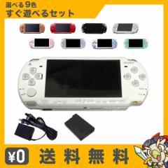 PSP-2000 プレイステーション・ポータブル 本体 すぐ遊べるセット 選べる4色 PlayStationPortable SONY ソニー 中古 送料無料