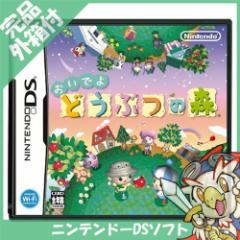 DS おいでよ どうぶつの森 ソフト ニンテンドー 任天堂 Nintendo 中古 送料無料